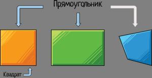 669. Прямоугольник